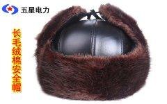 长毛绒棉安全帽