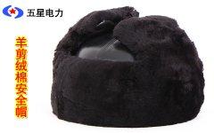 羊剪绒棉安全帽